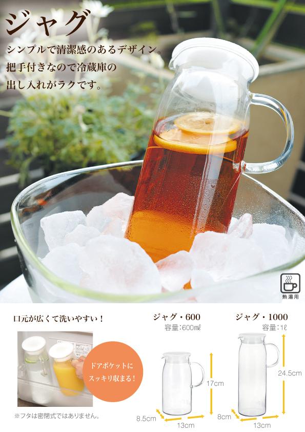耐熱ガラス製のジャグです 中が見えますので 安心して冷蔵庫で保存ができます 飲みごろ1000mlサイズです 20%OFF iwaki 商舗 イワキ 冷水筒 ジャグ 在庫一掃 イワキガラス ホワイト 麦茶入れ 1000 耐熱ガラス