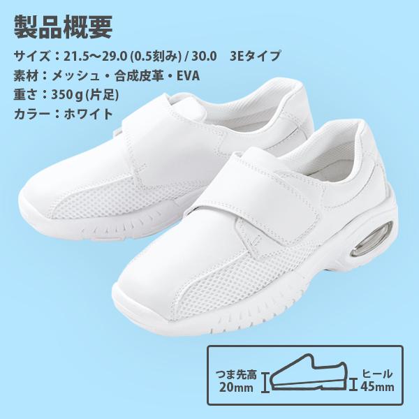 护士鞋白ACTIVE V2 menzusunikamariannuhowaito为感到累而供桩子轻的轻松的医疗使用的鞋站着,工作不感到累的鞋护士外翻拇指女士