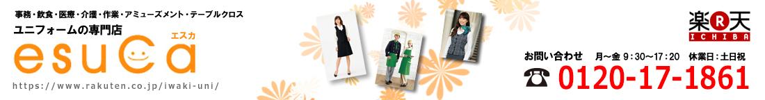 エスカユニフォーム:ユニフォーム 事務服 白衣 作業服 テーブルクロス の通販