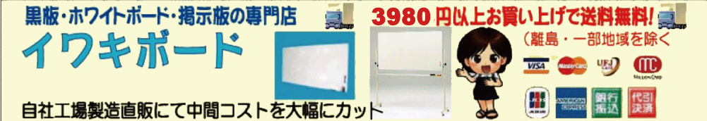 イワキボード:黒板・ホワイトボード・掲示板の専門店