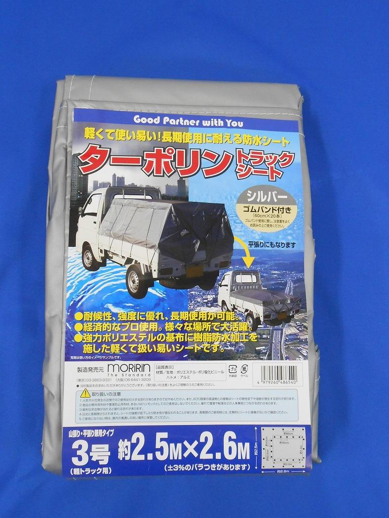 モリリン ターポリントラックシート シルバー  約2.5mX2.6m 3号