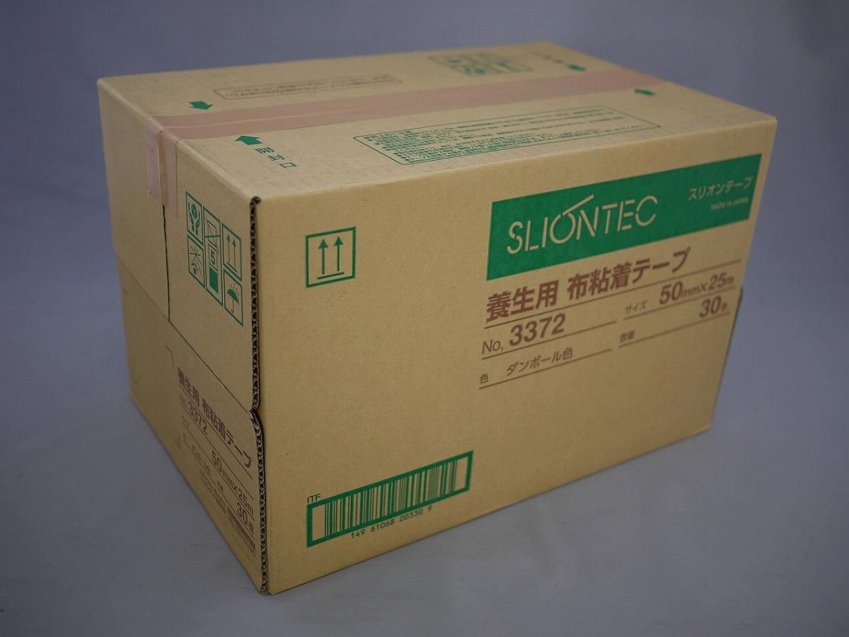 日立マクセル 布養生テープ 50mmX25M ダンボール色 30巻入 NO3372