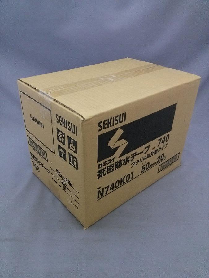 積水化学工業 気密防水テープ 50mmX20M 黒 30巻入 N740K01