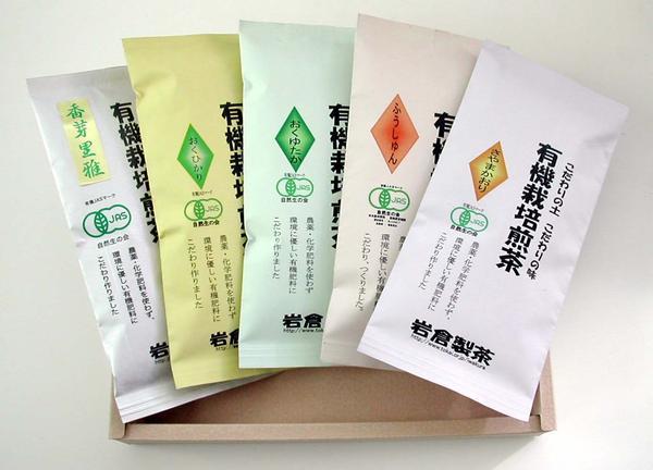 JAS認定・有機栽培茶『フォーマルギフト(100g×5品)』カメリア・東光一号・おくゆたか・ふうしゅん・さやまかおりセットお茶・日本茶・父の日