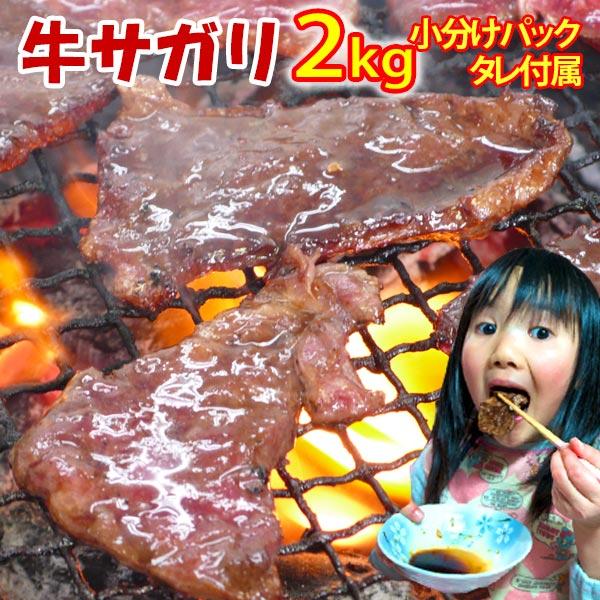 送料無料 沖縄を除く ギフト お取り寄せ 通販 バーベキューセット 焼肉セット 焼肉 牛 BBQ 2kg さがり 自家製タレ付属 (訳ありセール 格安) 170g×12 冷凍 まんぷく サガリ BBQセット 人気ショップが最安値挑戦