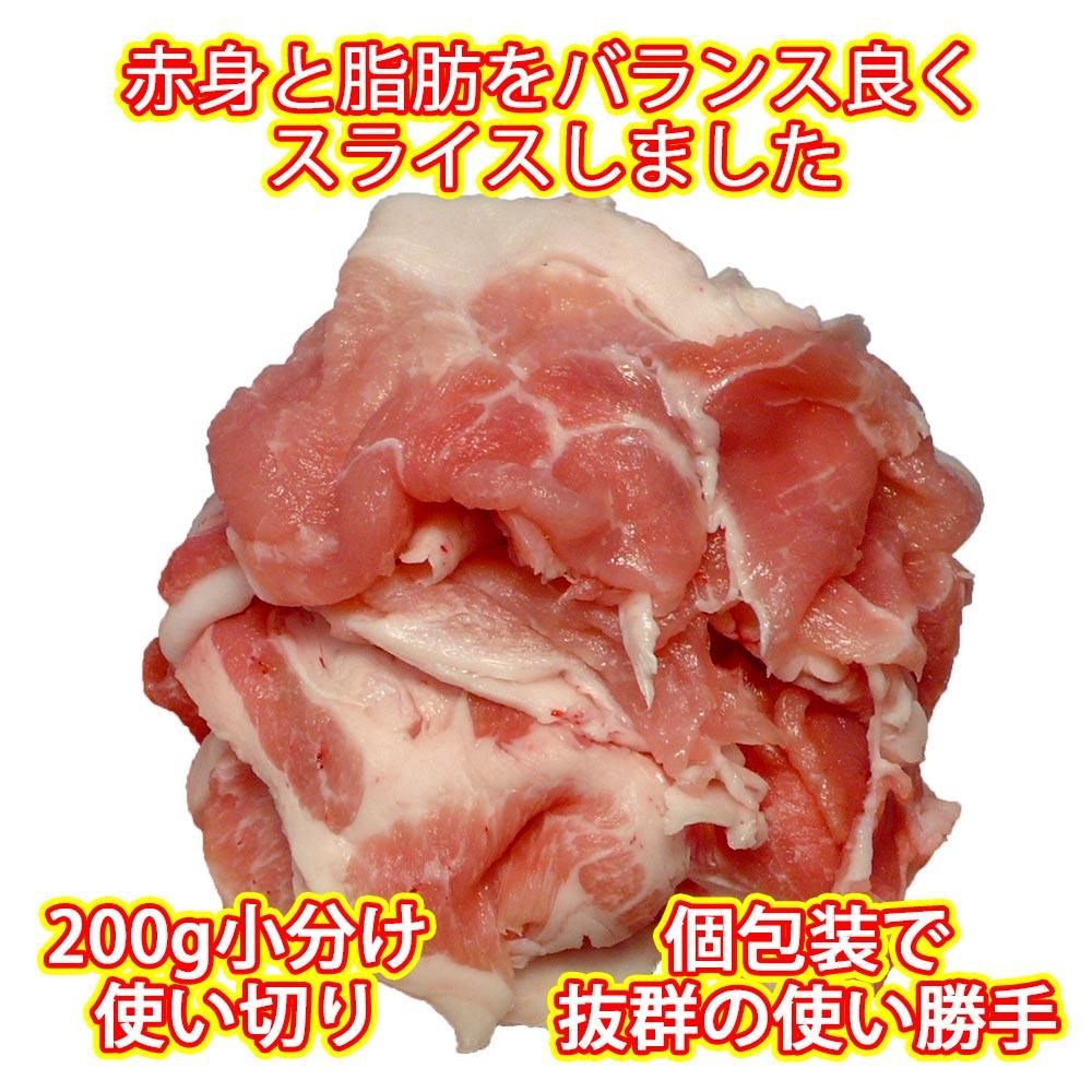 やまざきポーク 切り落とし 冷凍 青森県産 2kg (200g×10)