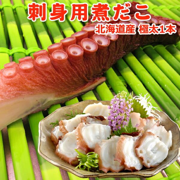 北海道産 大人気 希望者のみラッピング無料 お刺身煮タコ タコ やわらか甘いボリュームたっぷり たこわさに 極太1本 ギフト 送料無料 刺身用煮だこ