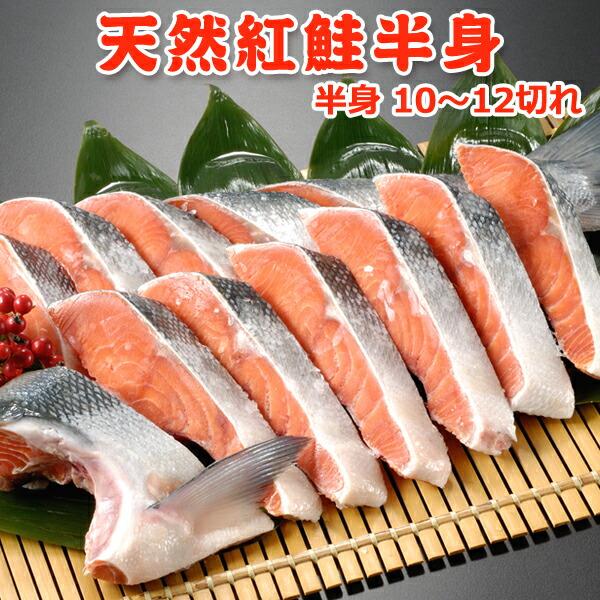 ベニザケ 沖獲り天然 世界限定 1%の希少な紅鮭 最高級の味/ 送料無料 今だけ4,999円!クーポン利用1,000円OFF!天然紅鮭 半身10~12切 送料無料 化粧箱入 お取り寄せグルメ