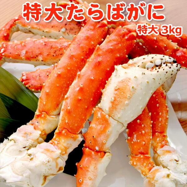 サーモン専門店岩松 特大タラバガニ 3kg 送料無料 訳あり