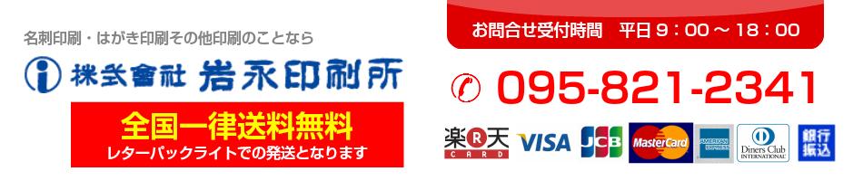 岩永印刷所 楽天市場店:名刺、ハガキ、伝票など紙で出来ている製品ならなんでもお問合せください。