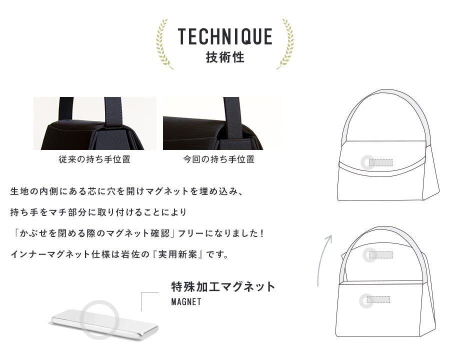 ポイント10倍7 20迄 ブラッフォーマル フォーマルバッグ 黒 岩佐実用新案取得済 日本製 布製 岩佐 ブランド コードCxdstQrh