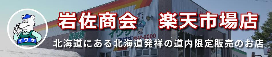 岩佐商会楽天市場店:北海道ベースのガーデンワーク ショップ