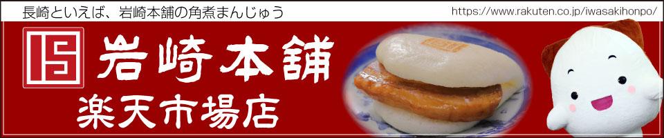 岩崎本舗 楽天市場店:長崎の隠れた名品・岩崎本舗の「長崎角煮まんじゅう」