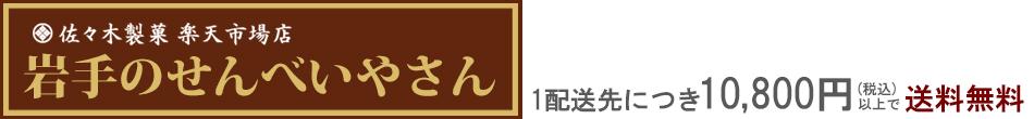 岩手のせんべいやさん:【クッキー風味】佐々木製菓 三色せんべい