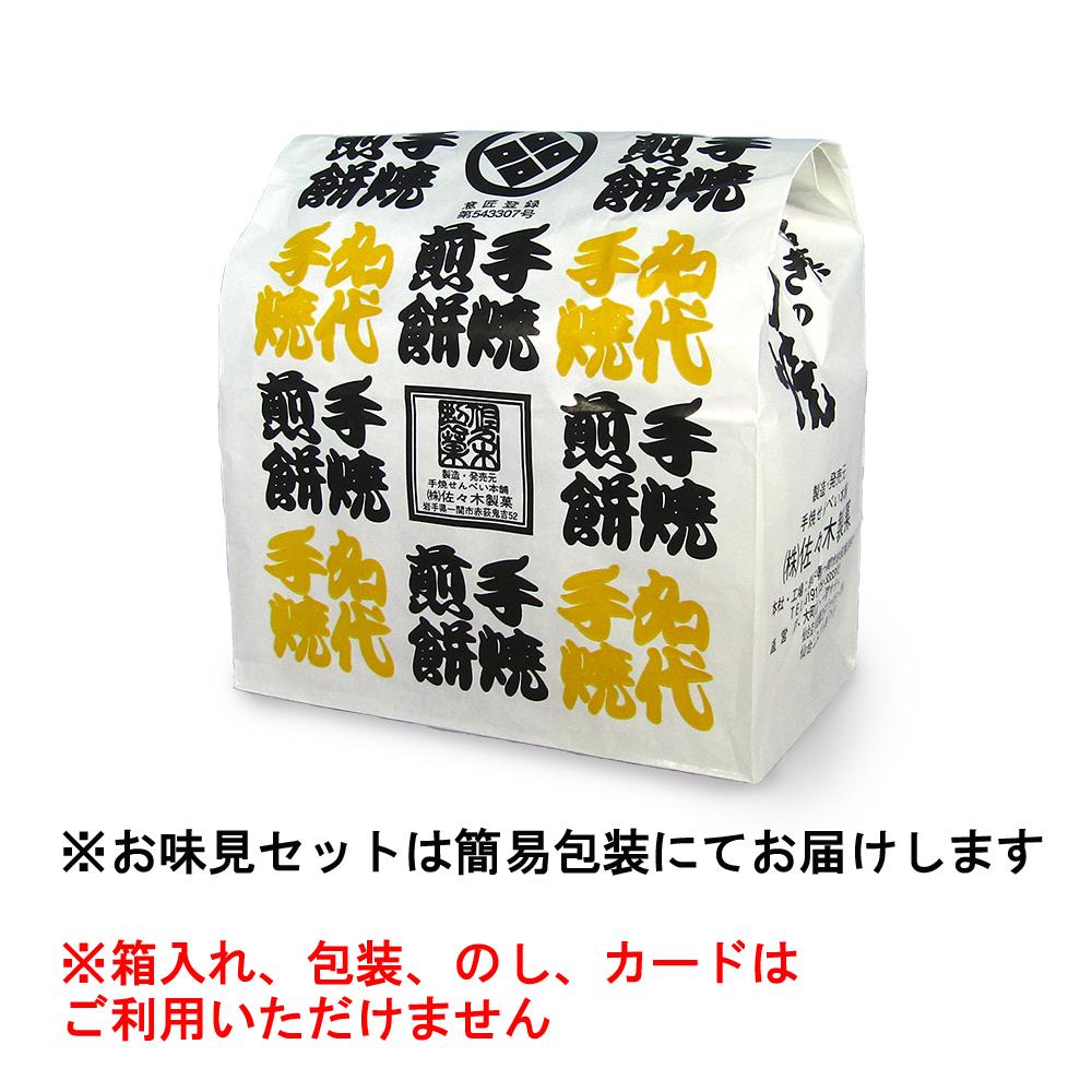 【初回限定】お味見セット 10種20枚【ネット限定】佐々木製菓
