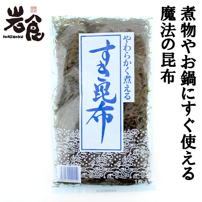 塩気は薄く 食感は柔らかく すぐに戻るのが特徴です 正規取扱店 日本限定 すきこんぶ やまさ海苔店