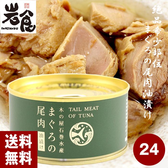 木の屋 まぐろの尾肉 油漬け 24缶入(1ケース)
