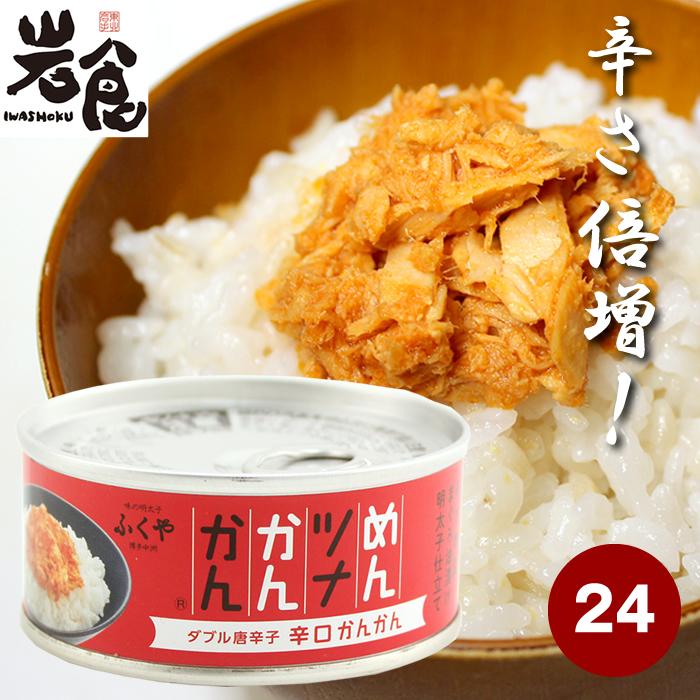 ふくや めんツナかんかん【辛口】24缶入