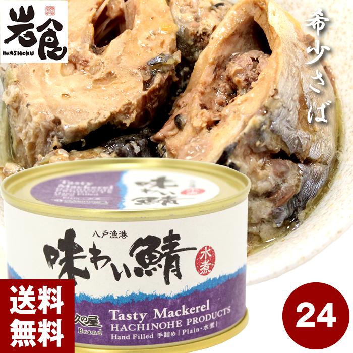 味の加久の屋さば缶 八戸漁港 味わい鯖 【水煮】24缶入(1ケース)