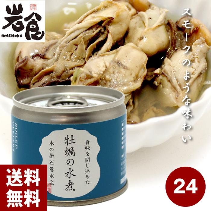 木の屋 旨味を閉じ込めた 牡蠣の水煮 24缶入(1ケース)