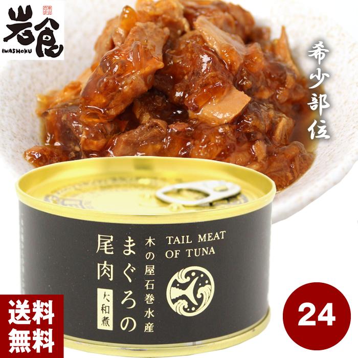 木の屋 まぐろの尾肉 大和煮 24缶入(1ケース)