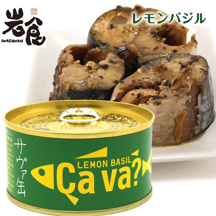 国産サバを使用したオリジナルの洋風缶詰として誕生しました 日本正規品 超目玉 レモンバジル味 国産サバのレモンバジル味 LEMON BASIL サヴァ缶 Cava?