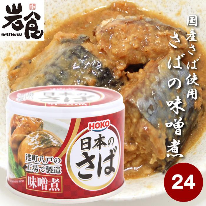 宝幸 さば缶 24缶入【味噌煮】日本さばの味噌煮(1ケース)