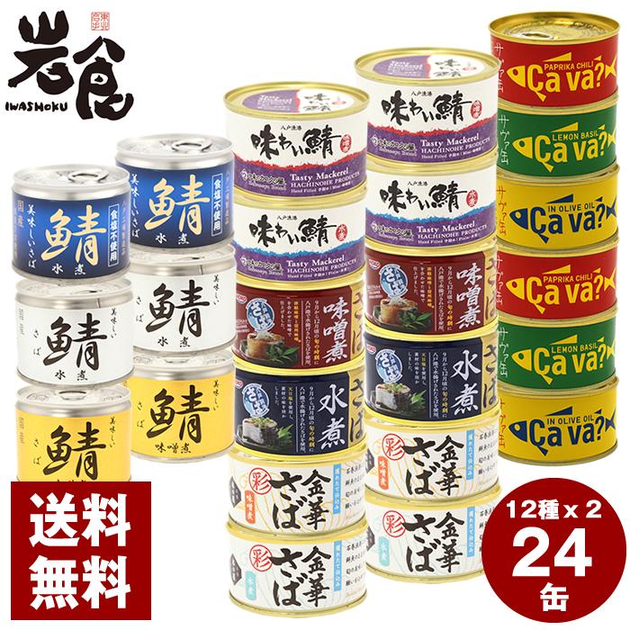 激安☆超特価 八戸 石巻港などで水揚げされた 新鮮さば缶12種類 至上 24缶 厳選 各2缶入 さば缶12種24缶セット をお楽しみください