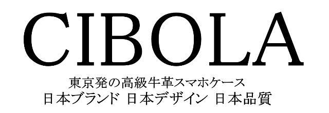 CIBOLA:本革手帳型スマホケース・スマホカバーの中心販売、安心の日本品質。