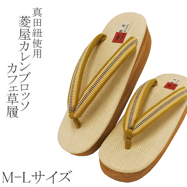 菱屋カレンブロッソカフェ草履【真田紐/M・Lサイズ】