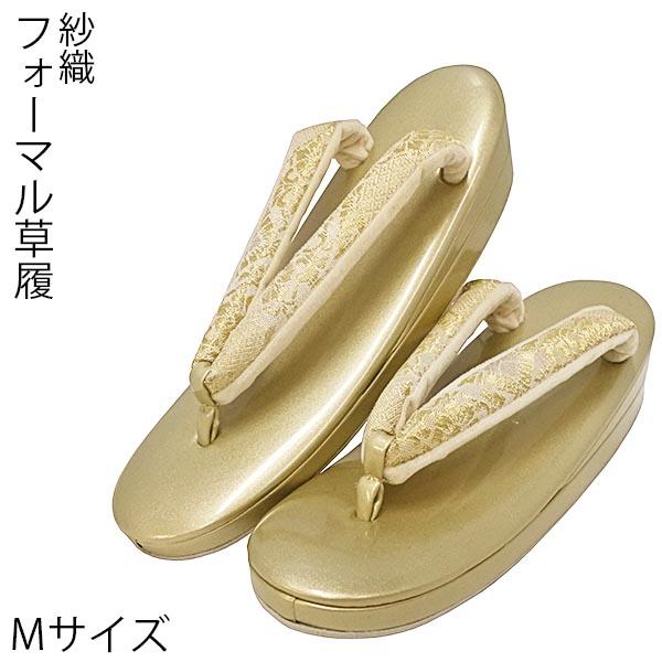 紗織 フォーマル草履【Mサイズ/紗織/結婚式/礼装/草履】