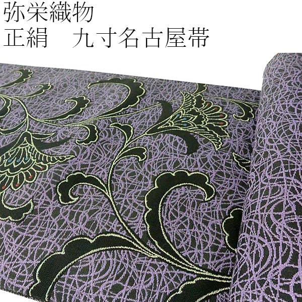 西陣織 九寸名古屋帯【未仕立て】 証紙番号279 弥栄織物(小紋/紬)