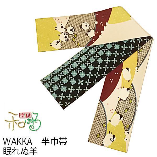WA・KKA 眠れぬ羊正絹 半幅帯【紫 ベージュ】 【浴衣帯 着物 紬 小紋 動物柄 半幅 半巾 WAKKA 帯 仕立て上がり いつも一緒】