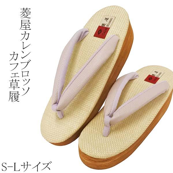 菱屋カレンブロッソカフェ草履【ベージュ・グレーピンク/S・M・Lサイズ】