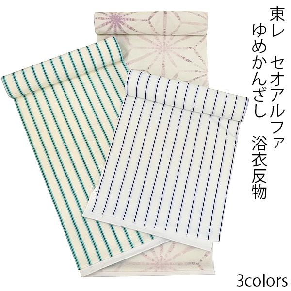 東レ ゆめかんざし 浴衣 反物 3colors