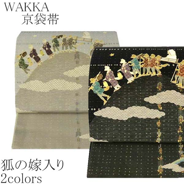 WA・KKA 狐の嫁入り正絹 京袋帯【黒 グレー】 【着物 紬 小紋 京袋 袋名古屋 WAKKA 帯 仕立て上がり】