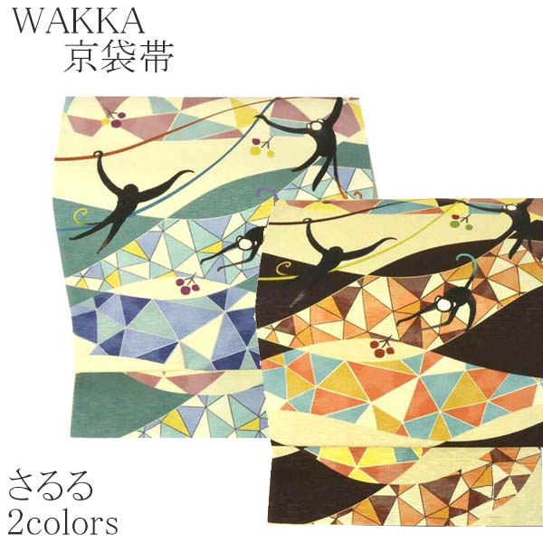 WA・KKA さるる正絹 京袋帯【茶色 ブルーグリン】 【着物 紬 小紋 京袋 袋名古屋 WAKKA 帯 仕立て上がり】