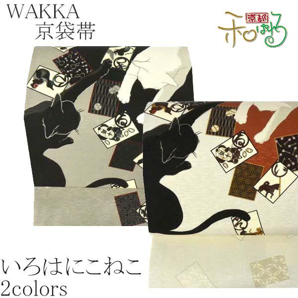 WA・KKA いろはにこねこ正絹 京袋帯【ベージュ グレー】 【着物 紬 小紋 ネコ 猫 京袋 袋名古屋 WAKKA 帯 仕立て上がり】