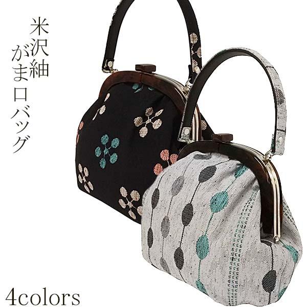 米沢紬 がま口バッグ 4colors