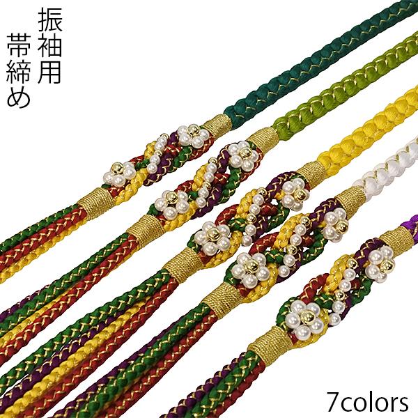 振袖用 正絹 帯締め 7colors