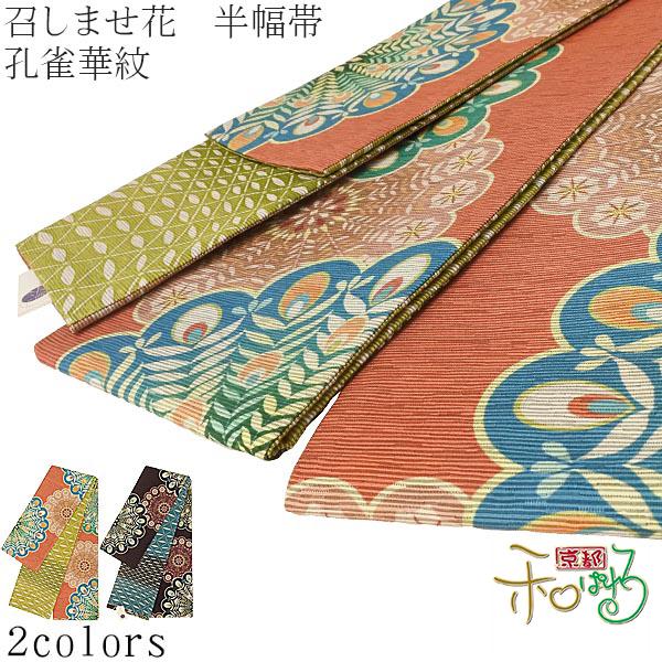 召しませ花 孔雀華紋正絹 半幅帯 半巾帯 【朱/黄色・こげ茶/藍】