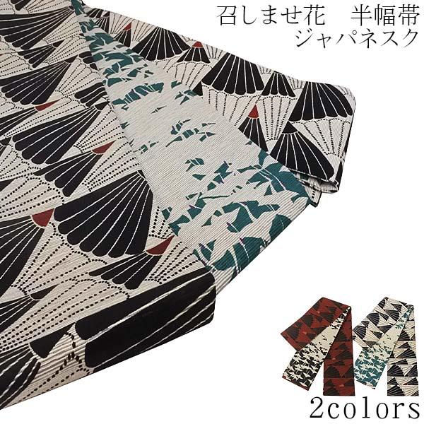 召しませ花 ジャパネスク正絹 半幅帯 半巾帯 【赤/黒・白/緑】