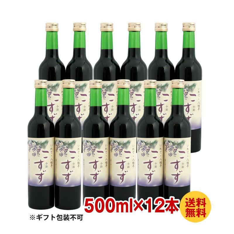 岩手 八幡平山葡萄原液(こすず)500ml×12本 まとめ買い!山ぶどう果汁100%【八幡平市産業振興】