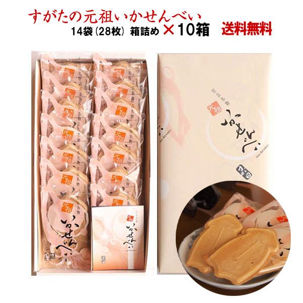 すがたのいかせんべい 28枚(2枚入り14袋)×10箱  お得なまとめ買い·送料無料 箱詰めギフト用