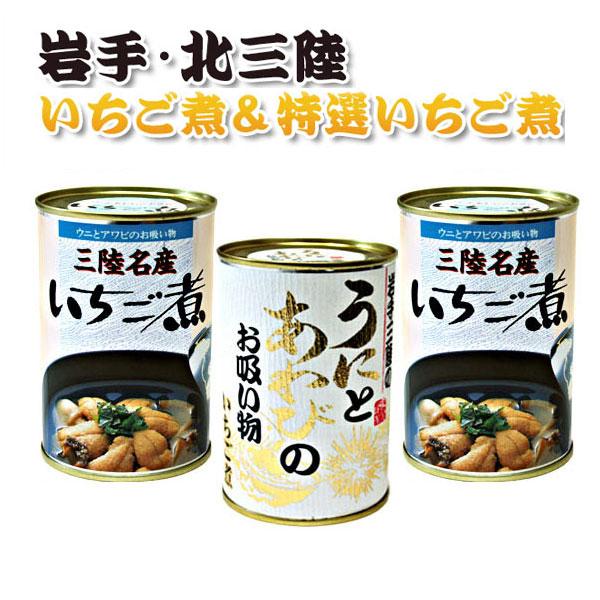 【宏八屋】いちご煮&特選いちご煮3缶セット ギフト箱入り うにとアワビのお吸い物
