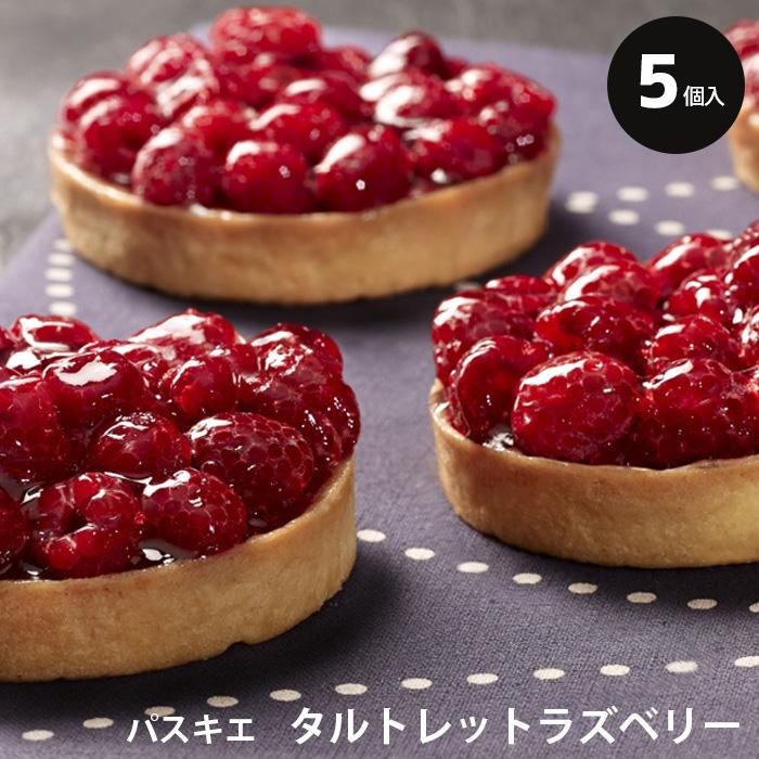 ラズベリーホールをふんだんに使用した赤色で華やかなタルトレット 日本産 激安卸販売新品 タルトレットラズベリー 直径9cm 5個入《パスキエ》