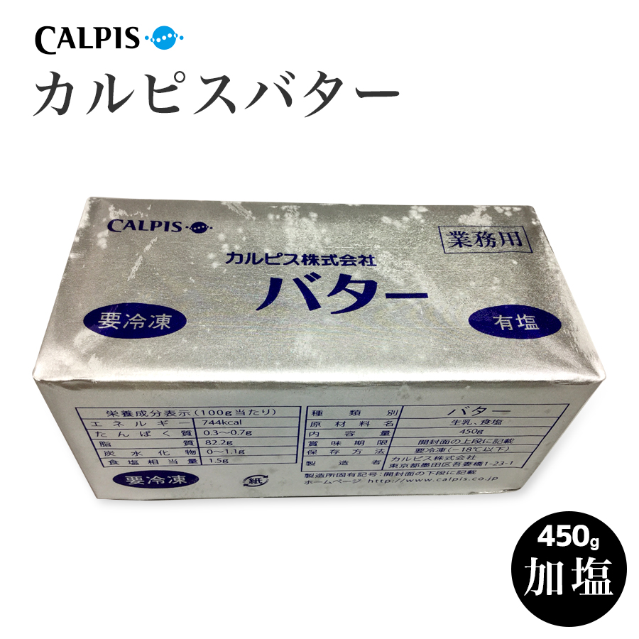 カルピス バター