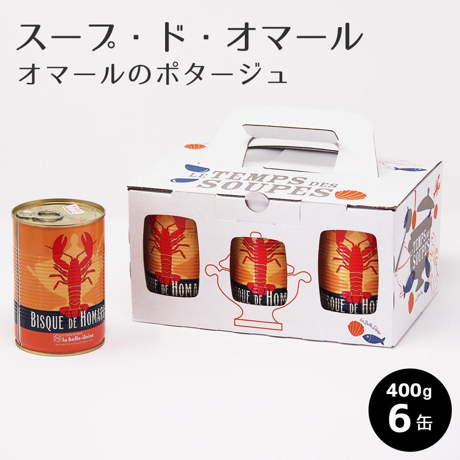 ビスク・ド・オマール(オマールのポタージュ)/400g×6缶 オマール スープ オマール海老 オマールエビ ロブスター 濃厚 フランス産