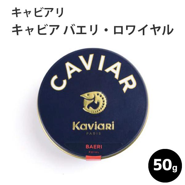 2020 ギフトに最適 三ツ星シェフにも愛される高級メゾンKaviaRiキャビアリ社のキャビア 母の日 贈り物 ギフト パーティー 誕生日 キャビア キャビアリ 保存料不使用 ロワイヤル 年中無休 フランス産 キャヴィアリ 50g KaviaRi バエリ