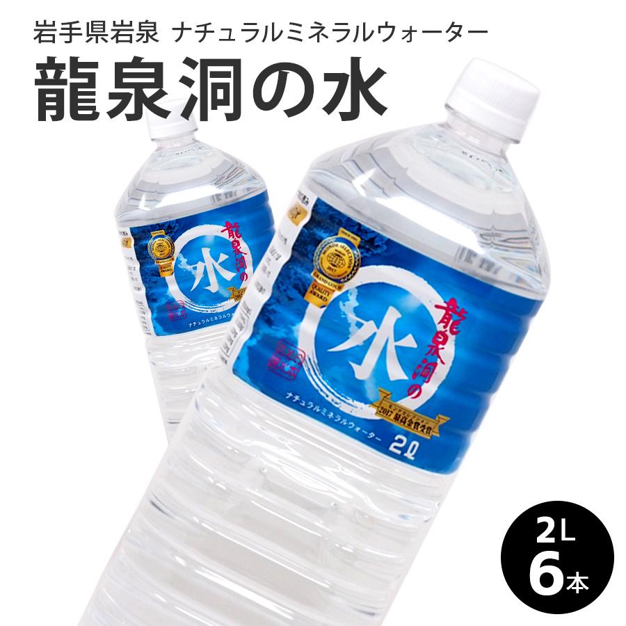 日本3大鍾乳洞の1つ 龍泉洞の湧水 ふるさと割 珍しい非加熱処理 ナチュラル ミネラル ウォーター ミネラルウォーター 1本あたり282円 6本 国産 人気ショップが最安値挑戦 水 岩手 2l 龍泉洞の水